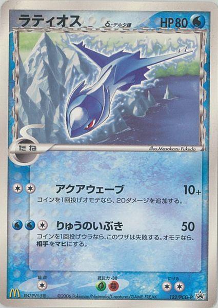 トレーディングカード・テレカ, トレーディングカードゲーム  - PROMO 122PCG-P PROMO B