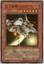 遊戯王 巨大戦艦ビッグ・コア RDS-JP030 スーパー【ランクA】【中古】