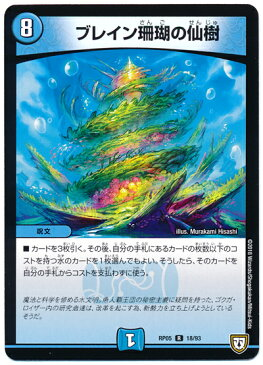 デュエルマスターズ ブレイン珊瑚の仙樹 DMRP05 18/93 レア DuelMasters 【ランクA】 【中古】