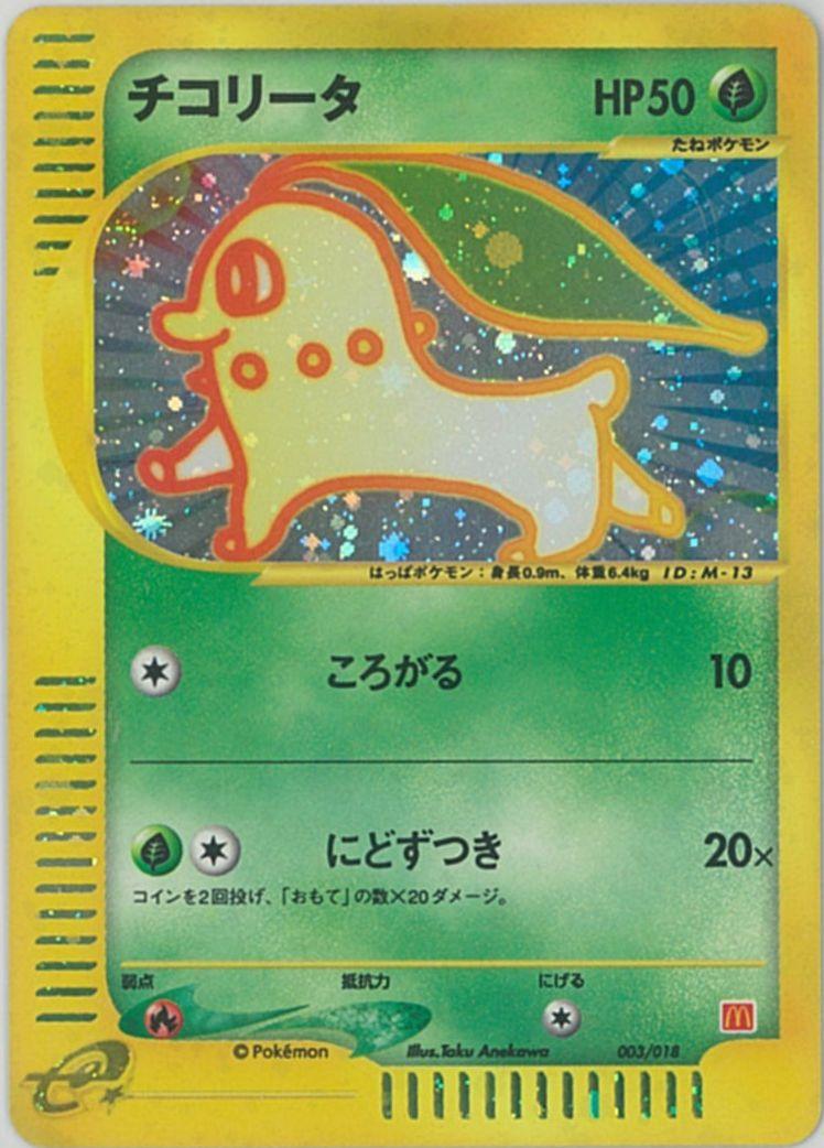 トレーディングカード・テレカ, トレーディングカードゲーム  ( ) PROMO 003018 PROMO B