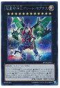 遊戯王 超量機神王グレート・マグナス SPWR-JP037 シークレット 【ランクA】 【中古】