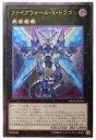 遊戯王 ファイアウォール・X・ドラゴン DANE-JP036 アルティメット【ランクA】【中古】