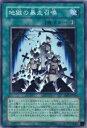 遊戯王 地獄の暴走召喚 DP2-JP025 スーパー 【ランクB】 【中古】