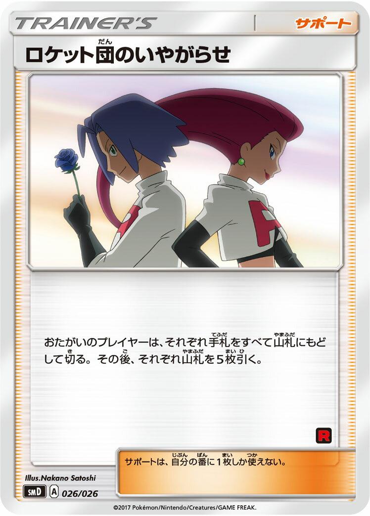 トレーディングカード・テレカ, トレーディングカードゲーム  SMD 026026 TD A