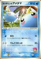 トレーディングカード・テレカ, トレーディングカードゲーム  PCG-M1 008019 A