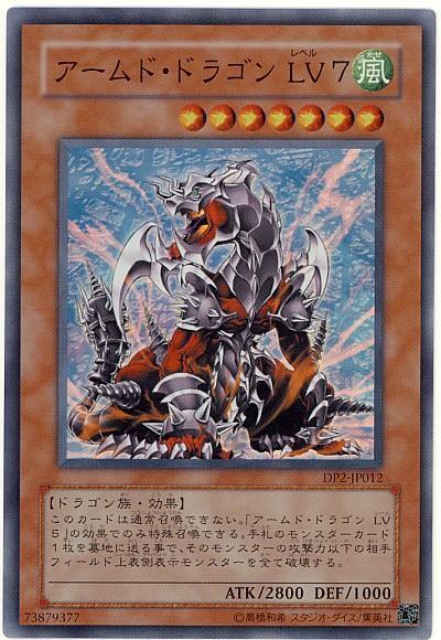 トレーディングカード・テレカ, トレーディングカードゲーム  LV7 DP2-JP012 A