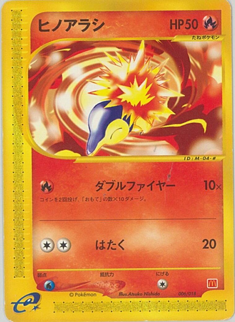 トレーディングカード・テレカ, トレーディングカードゲーム  ( ) PROMO 006018 PROMO C