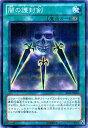 遊戯王 闇の護封剣 AT04-JP003 ノーマルパラレル 【ランクA】 【中古】