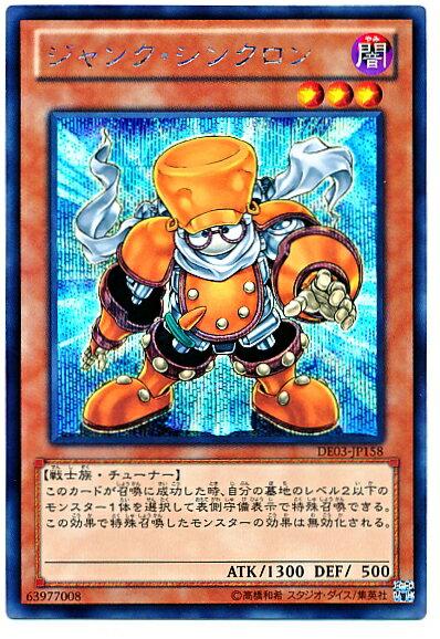 トレーディングカード・テレカ, トレーディングカードゲーム  DE03-JP158 A