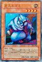 遊戯王 巨大ネズミ PC2-002 ノーマル 【ランクB】 【中古】