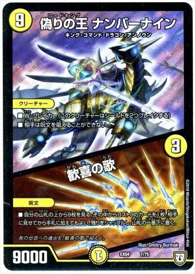 トレーディングカード・テレカ, トレーディングカードゲーム  DMEX04 775 DuelMasters A