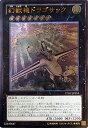 遊戯王 幻獣機ドラゴサック LTGY-JP053 アルティメット 【ランクA】 【中古】
