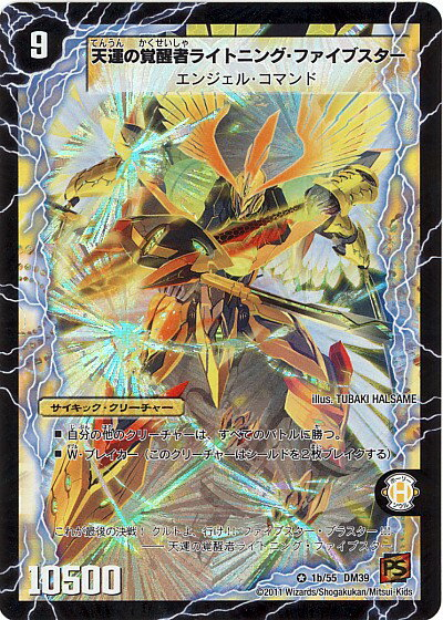 トレーディングカード・テレカ, トレーディングカードゲーム  DM39 1b55 DuelMasters B