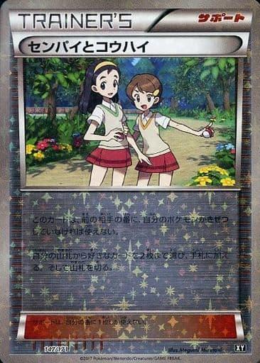 トレーディングカード・テレカ, トレーディングカードゲーム  () XY 147171 B