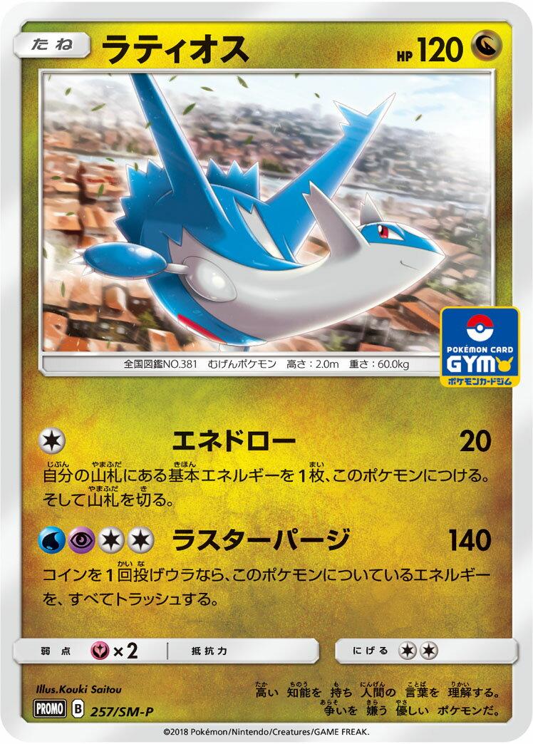 トレーディングカード・テレカ, トレーディングカードゲーム  PROMO 257SM-P PROMO B