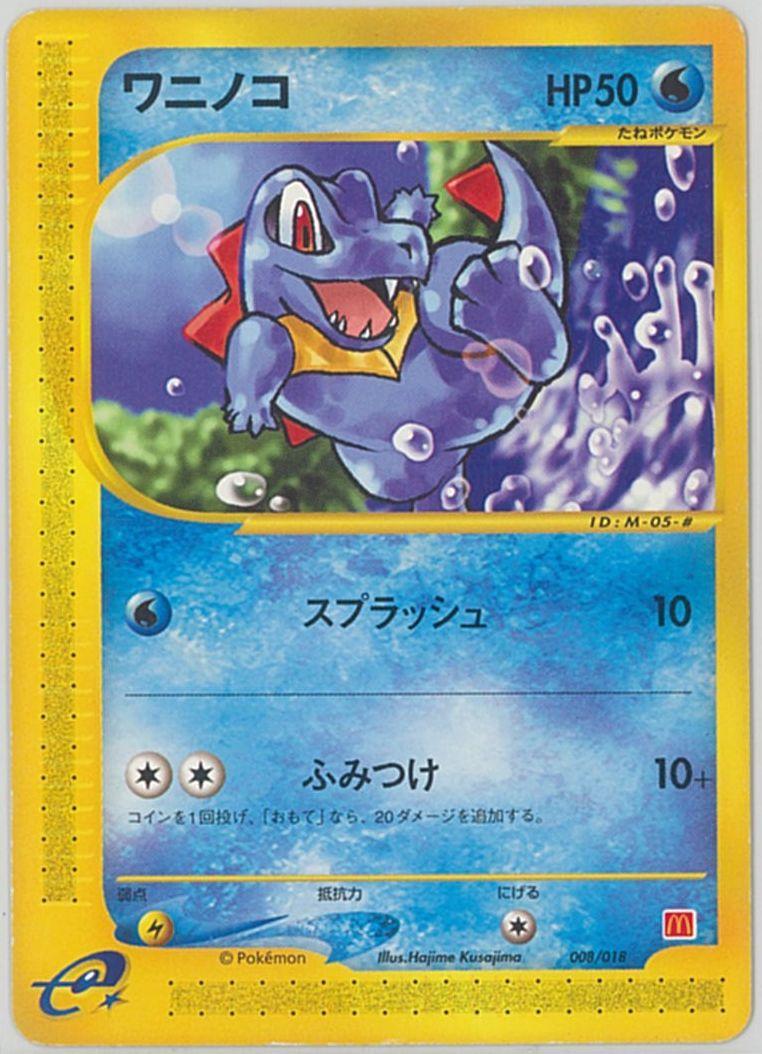 トレーディングカード・テレカ, トレーディングカードゲーム  ( ) PROMO 008018 PROMO C