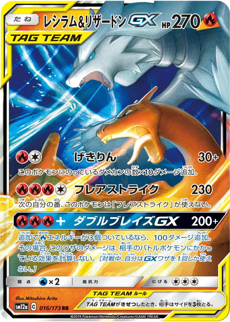 トレーディングカード・テレカ, トレーディングカードゲーム  GX SM12a 016173 RR A