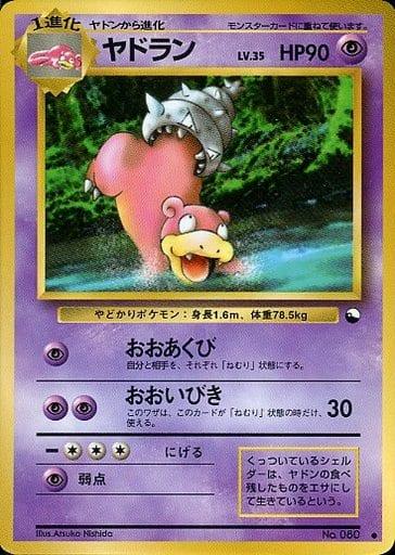 トレーディングカード・テレカ, トレーディングカードゲーム  No.080 C B
