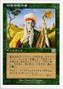 マジックザギャザリング MTG 緑 俗世の教示者 6ED-269 アンコモン 【ランクA】 【中古】