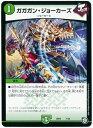 デュエルマスターズ ガガガン・ジョーカーズ DMSD08 7/20 プロモ DuelMasters 【ランクA】 【中古】