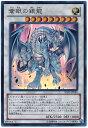 遊戯王 蒼眼の銀龍 SD25-JP040 ウルトラ【ランクA】【中古】