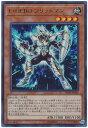遊戯王 E・HERO ソリッドマン VJMP-JP142 ウルトラ 【ランクA】 【中古】