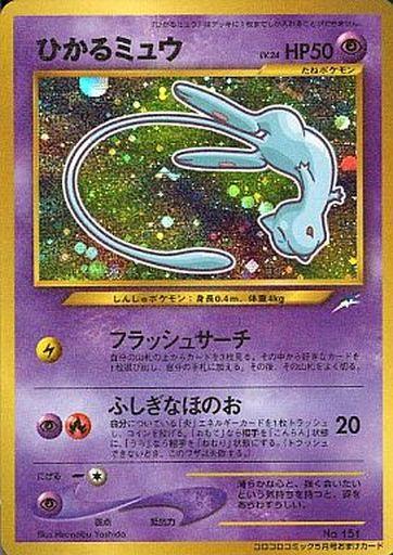 トレーディングカード・テレカ, トレーディングカードゲーム  LV.24 () PROMO No.151 PROMO B