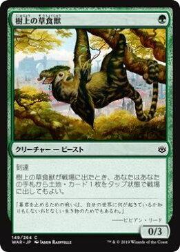 マジックザギャザリング MTG 緑 樹上の草食獣 WAR-149 コモン 【ランクA】 【中古】
