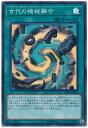 遊戯王 古代の機械融合 DP19-JP032 スーパー 【ランクA】 【中古】