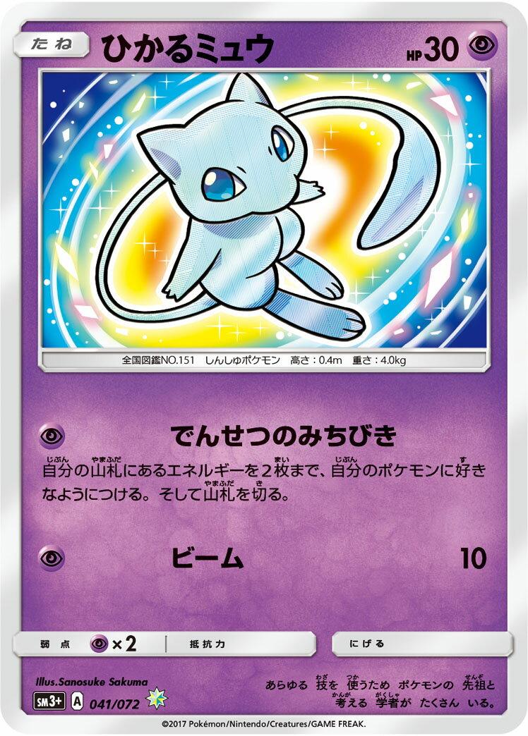 トレーディングカード・テレカ, トレーディングカードゲーム  SM3 041072 H B