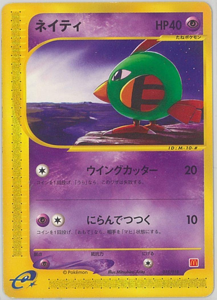 トレーディングカード・テレカ, トレーディングカードゲーム  ( ) PROMO 015018 PROMO A