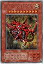 遊戯王 オシリスの天空竜 G4-01 シークレット 【ランクB】 【中古】