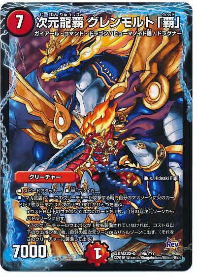 トレーディングカード・テレカ, トレーディングカードゲーム  DMX22-b 96??? DuelMasters B