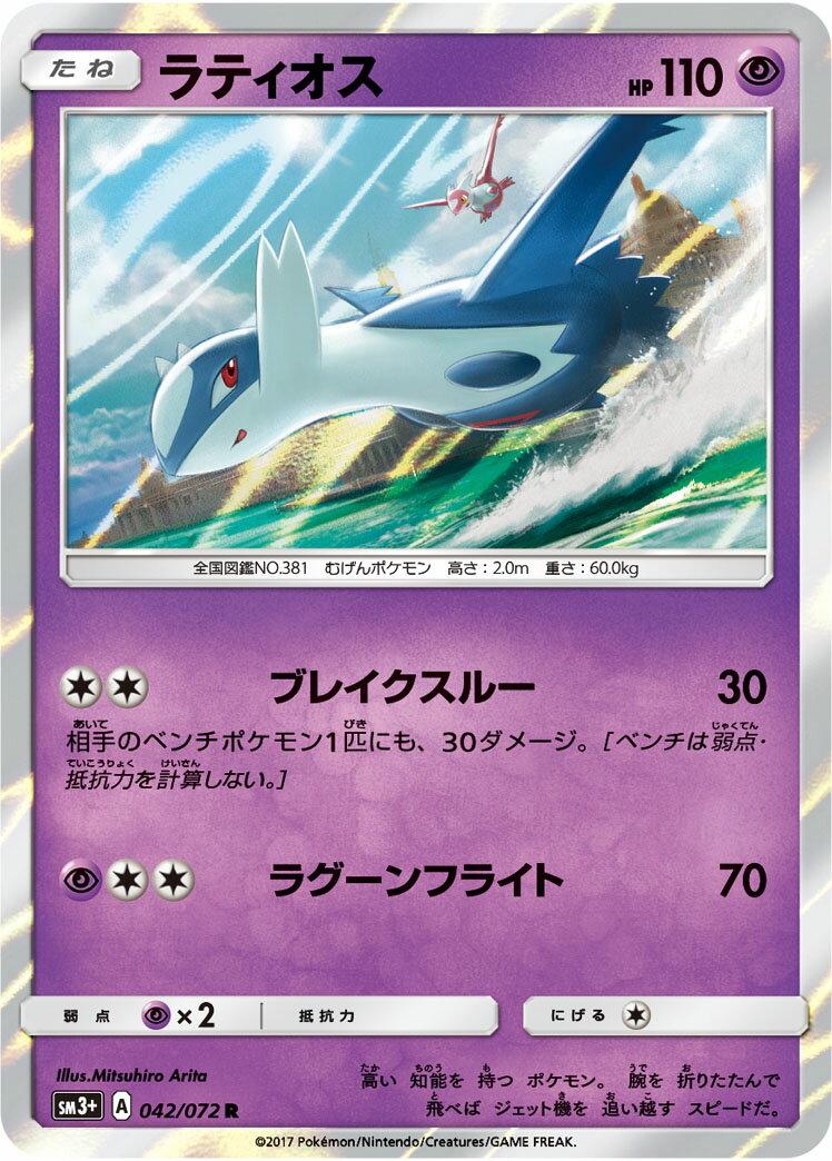 トレーディングカード・テレカ, トレーディングカードゲーム  SM3 042072 R A