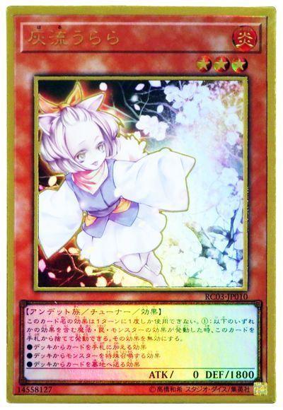 トレーディングカード・テレカ, トレーディングカードゲーム  RC03-JP010 A