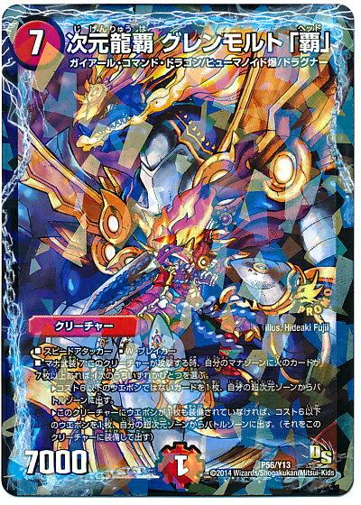 トレーディングカード・テレカ, トレーディングカードゲーム  P56Y13 DuelMasters B