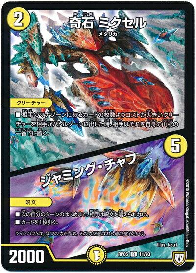 トレーディングカード・テレカ, トレーディングカードゲーム  DMRP05 1193 DuelMasters A