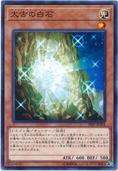 トレーディングカード・テレカ, トレーディングカードゲーム  18SP-JP204 A