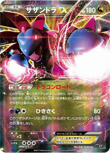 トレーディングカード・テレカ, トレーディングカードゲーム  EX XY 099171 A