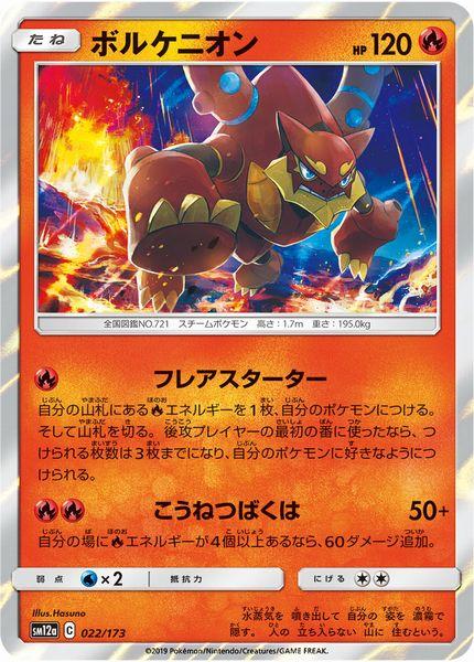 トレーディングカード・テレカ, トレーディングカードゲーム  SM12a 022173 A