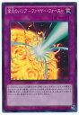遊戯王 業炎のバリア−ファイヤー・フォース− DOCS-JP076 スーパー【ランクA】【中古】