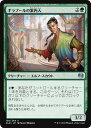 トレカ通販 トレトク楽天市場店で買える「マジックザギャザリング MTG 緑 日本語版 ギラプールの案内人/Ghirapur Guide KLD-156 アンコモン【ランクA】【中古】」の画像です。価格は50円になります。