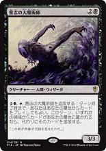 トレーディングカード・テレカ, トレーディングカードゲーム  MTG C16-14 A