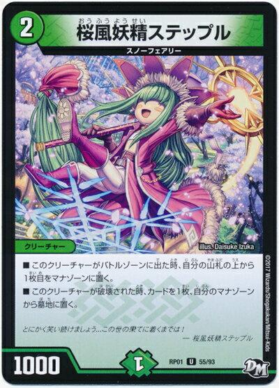 トレーディングカード・テレカ, トレーディングカードゲーム  DMRP01 5593 DuelMasters A