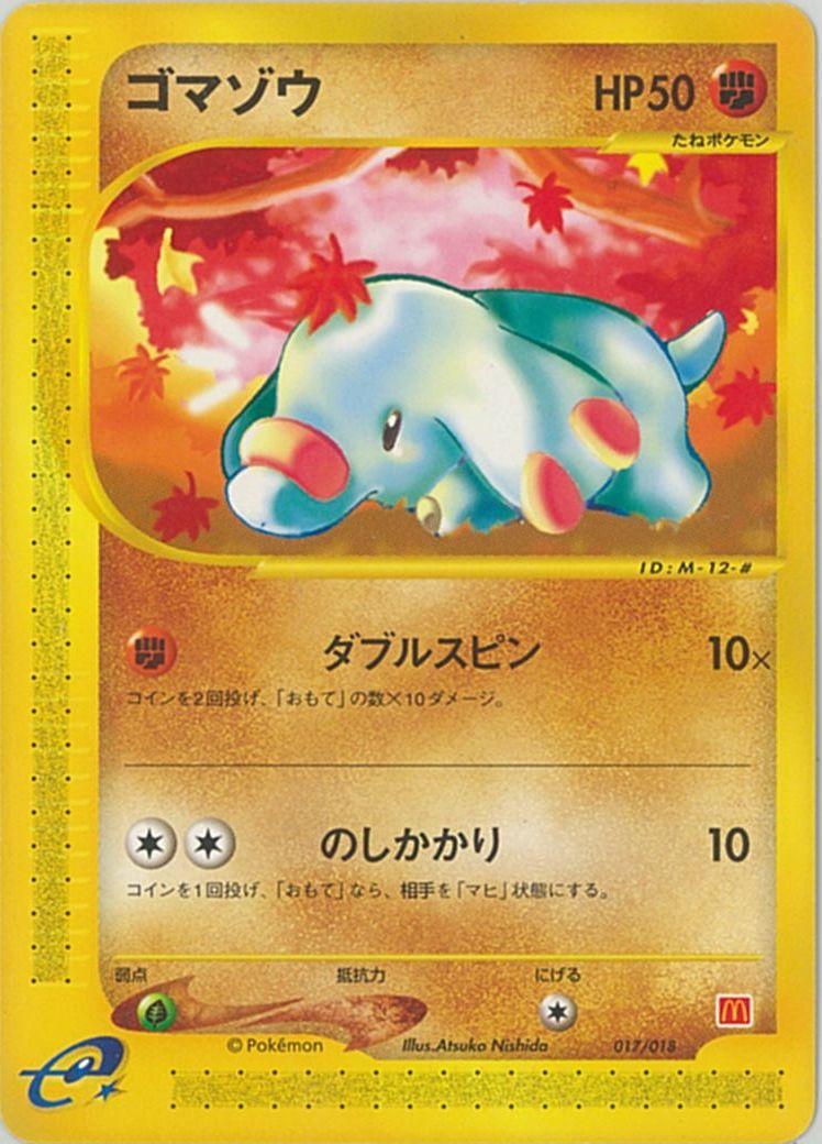 トレーディングカード・テレカ, トレーディングカードゲーム  ( ) PROMO 017018 PROMO B