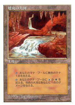 マジックザギャザリング MTG 土地 日本語版 地底の大河/Underground River 5ED-426 レア【ランクA】【中古】