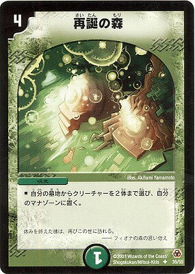 トレーディングカード・テレカ, トレーディングカードゲーム  DM5 3555 DuelMasters A