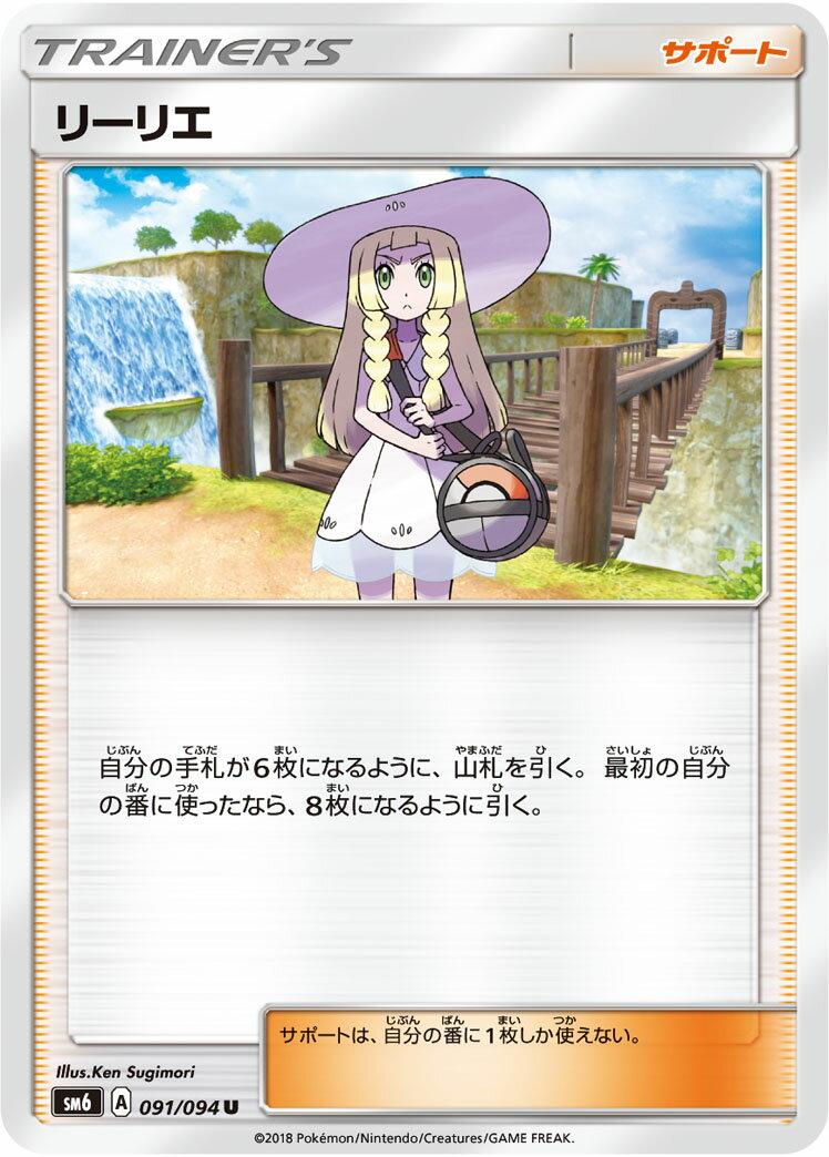 トレーディングカード・テレカ, トレーディングカードゲーム  SM6 091094 U A