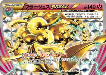 ポケモンカード フラージェスBREAK XY8bs 043/059 RR 【ランクA】 【中古】