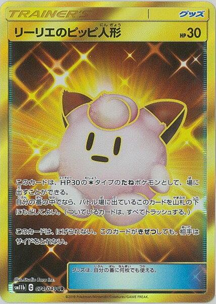 トレーディングカード・テレカ, トレーディングカードゲーム  SM11b 074049 UR A